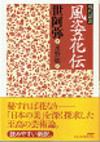 Fushikaden110