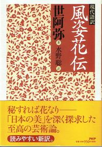 Fuushikaden1