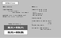 Sumibiki_hiden