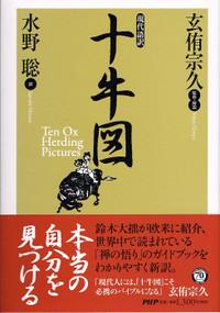 Juguzu_700