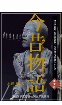 Konjyaku-bookcover01